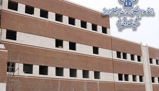 بیمارستان-حضرت-زینب